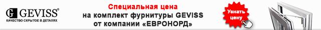 Специальная цена на комплект фурнитуры GEVISS от компании «ЕВРОНОРД»